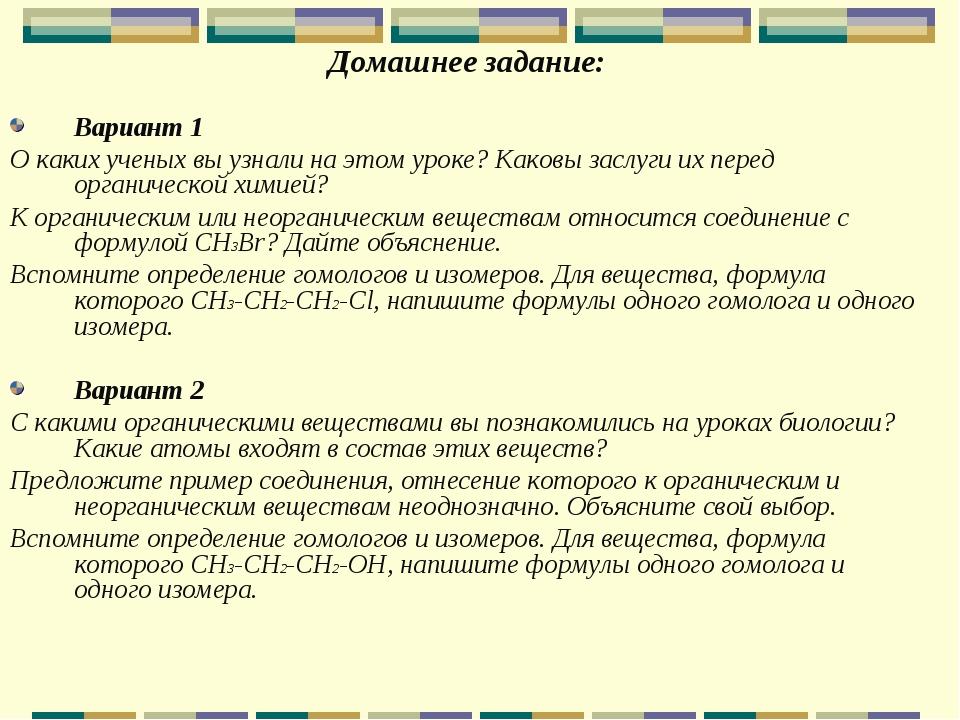 Домашнее задание: Вариант 1 О каких ученых вы узнали на этом уроке? Каковы за...
