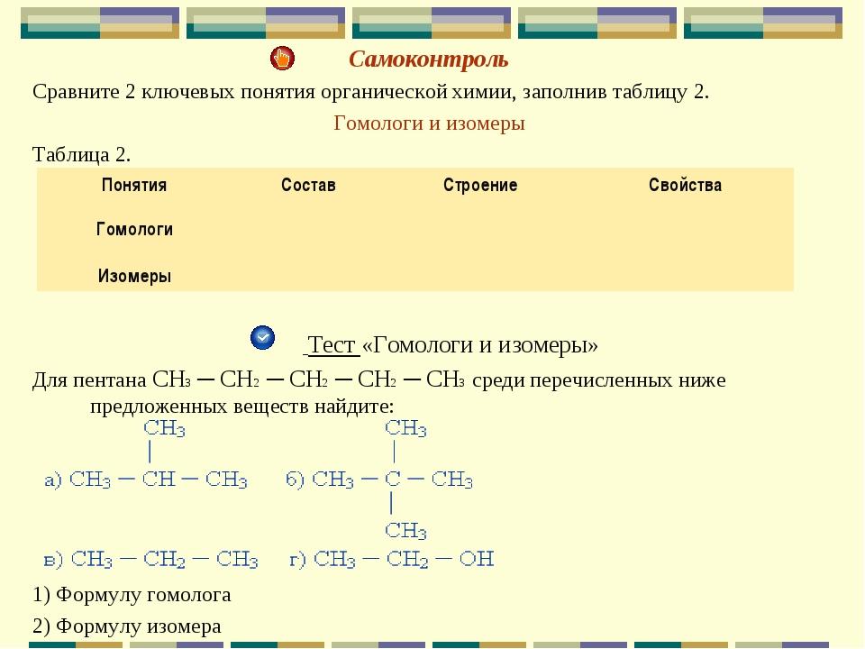 Самоконтроль Сравните 2 ключевых понятия органической химии, заполнив таблицу...