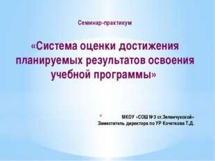 МКОУ «СОШ №3 ст.Зеленчукской» Заместитель директора по УР Кочеткова Т.Д. Семи