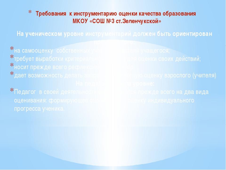 Требования к инструментарию оценки качества образования МКОУ «СОШ №3 ст.Зелен...