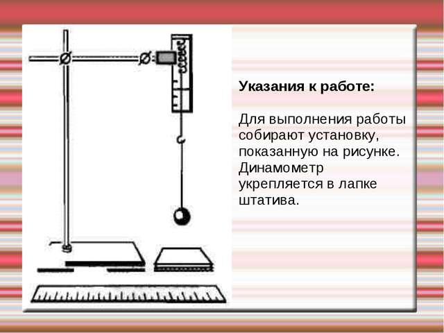 Указания к работе: Для выполнения работы собирают установку, показаннyю на ри...