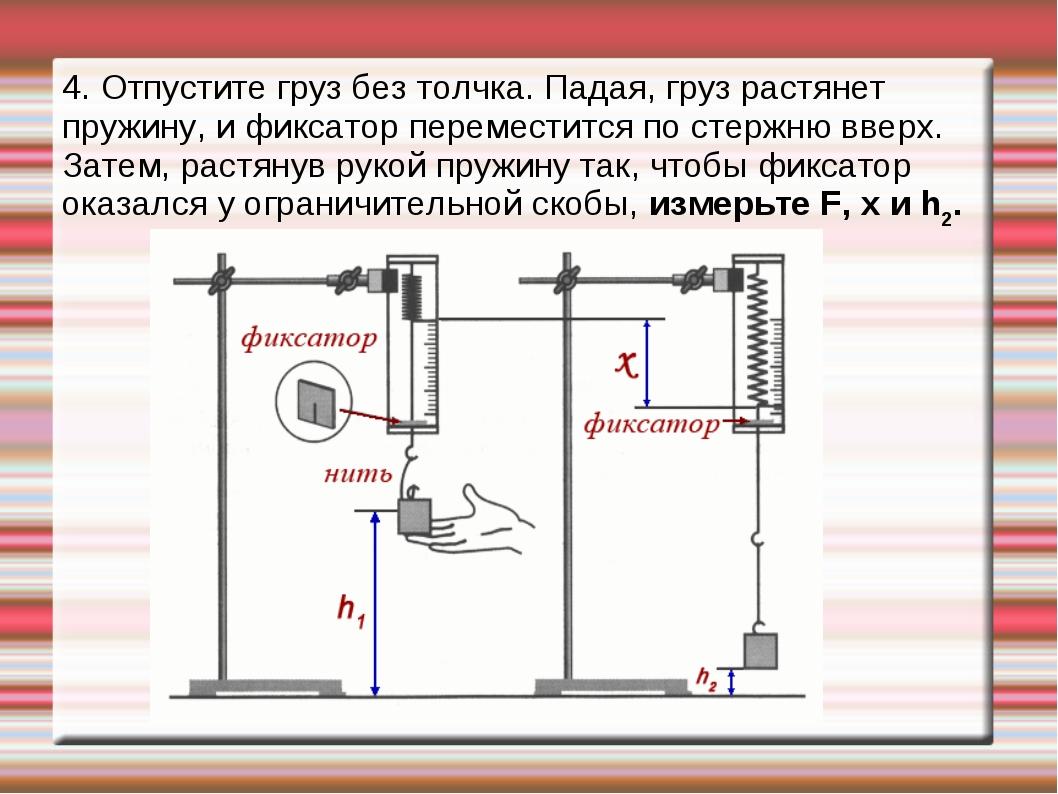 4. Отпустите груз без толчка. Падая, груз растянет пружину, и фиксатор переме...