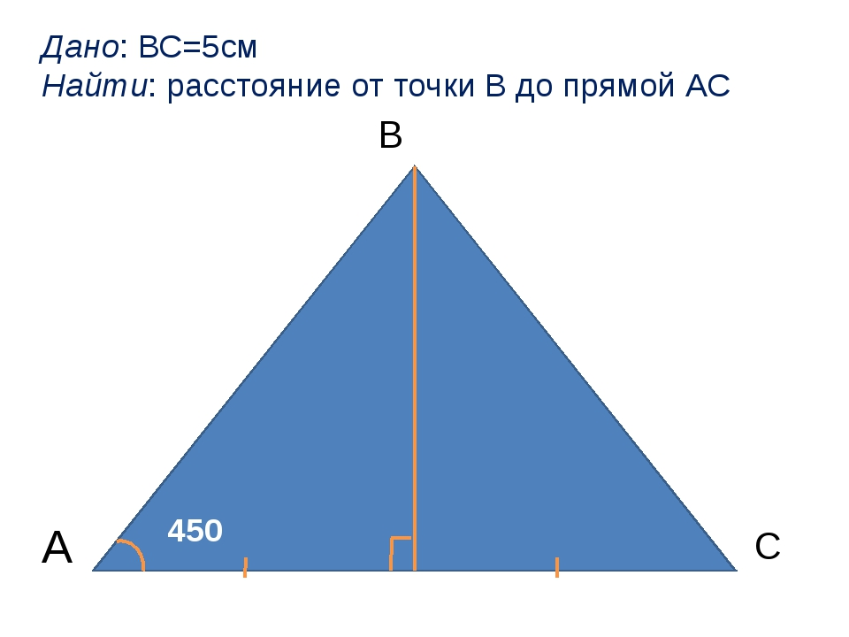 450 А В С Дано: ВС=5см Найти: расстояние от точки В до прямой АС