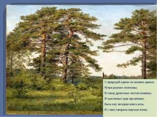 Слово о художнике С природой одною он жизнью дышал: Ручья разумел лепетанье,