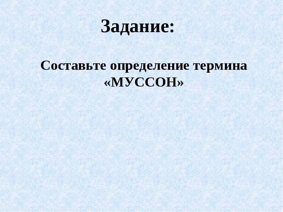 Задание: Составьте определение термина «МУССОН»