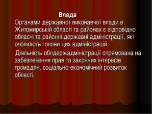 Влада Органами державної виконавчої влади в Житомирській області та районах