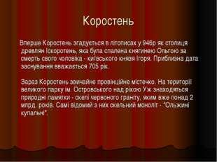 Коростень Вперше Коростень згадується в літописах у 946р як столиця древлян І