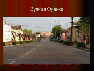 Вулиця Франка
