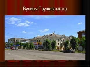 Вулиця Грушевського