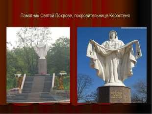 Памятник Святой Покрове, покровительнице Коростеня
