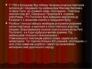 У1768вХолодному Ярупоблизу Чигиринапочалося повстання запорожцівігайда