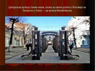 Центральна вулиця (таким чином, схожа за своєю роллю в Житомирі наХрещатику