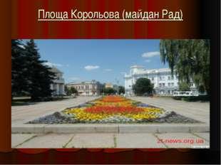 Площа Корольова (майдан Рад)