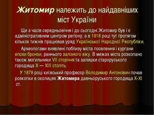 Житомирналежить до найдавніших міст України Ще з часів середньовіччя і до сь