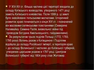 У XIV-XV ст. більша частина цієї території входила до складу Київського воєво