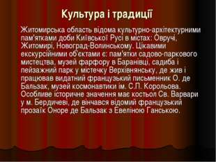 Культура і традиції Житомирська область відома культурно-архітектурними пам'