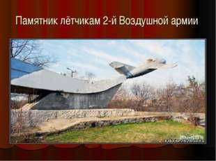 Памятник лётчикам 2-й Воздушной армии