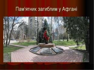 Пам'ятник загиблим у Афгані