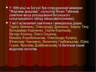 """У 1996 році на Богунії був спорудженний меморіал """"Жертвам фашизму"""", скульптор"""