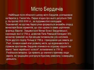 Місто Бердичів Найбільше після обласного центру місто Бердичів, розташоване н