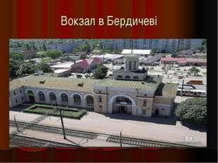 Вокзал в Бердичеві