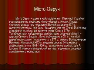 Місто Овруч Місто Овруч – одне з найстаріших міст Північної України, розташов