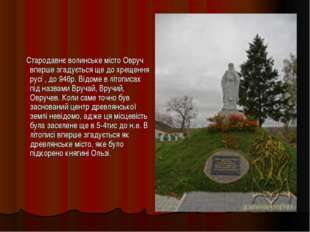 Стародавнє волинське місто Овруч вперше згадується ще до хрещення русі , до
