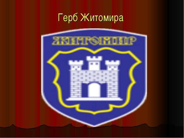 Герб Житомира