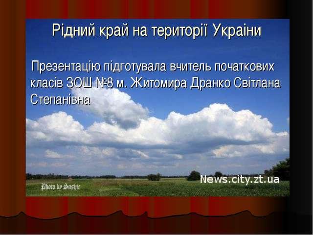 Рідний край на території Украіни Презентацію підготувала вчитель початкових к...