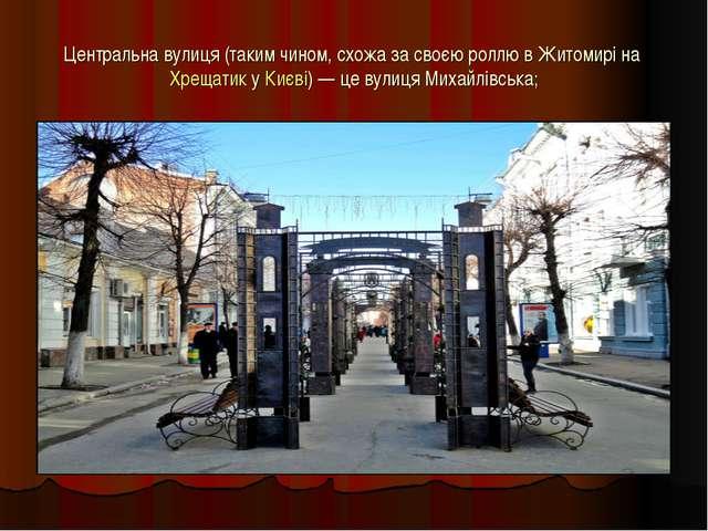 Центральна вулиця (таким чином, схожа за своєю роллю в Житомирі наХрещатику...
