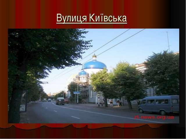 Вулиця Київська