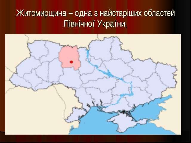 Житомирщина – одна з найстаріших областей Північної України,