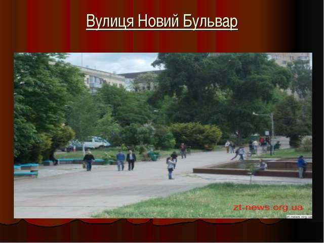 Вулиця Новий Бульвар