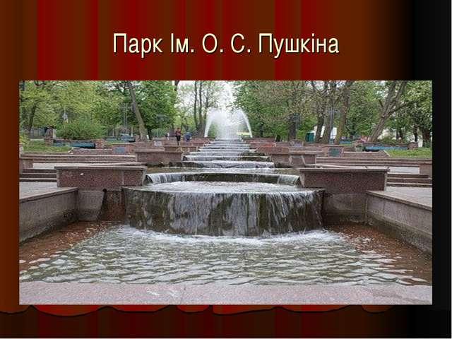 Парк Ім. О. С. Пушкіна