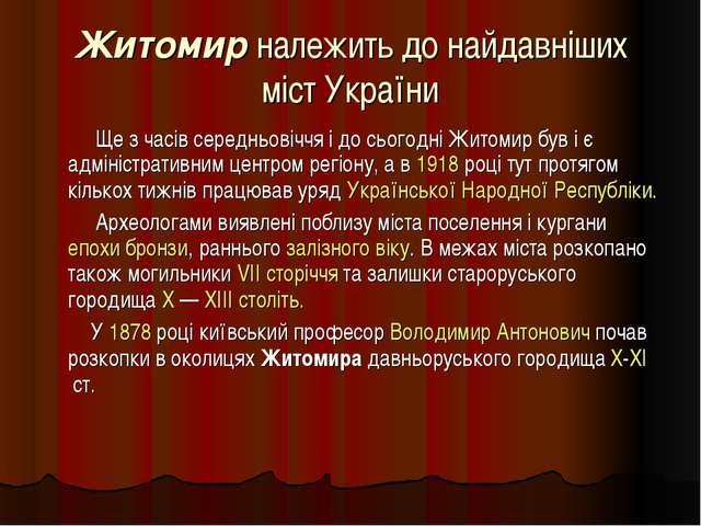 Житомирналежить до найдавніших міст України Ще з часів середньовіччя і до сь...