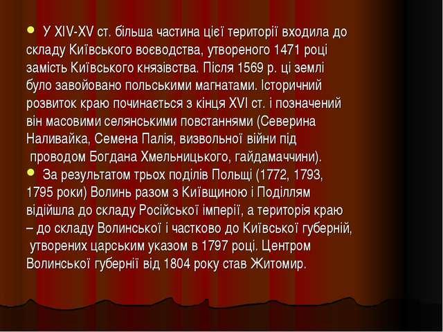 У XIV-XV ст. більша частина цієї території входила до складу Київського воєво...