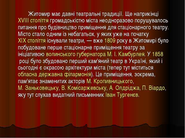 Житомир має давні театральні традиції. Ще наприкінціXVIII століттягромадсь...
