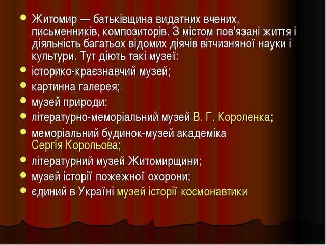 Житомир— батьківщина видатних вчених, письменників, композиторів. З містом п...