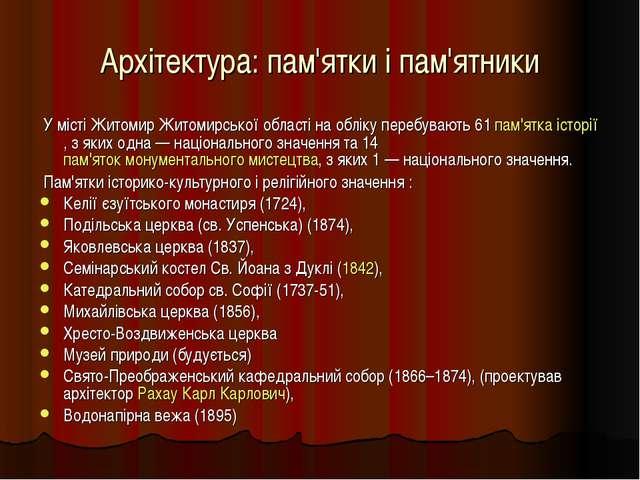 Архітектура: пам'ятки і пам'ятники У місті Житомир Житомирської області на об...