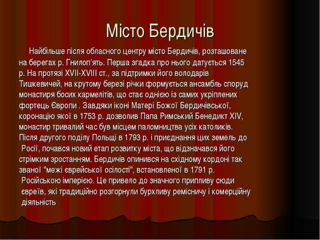 Місто Бердичів Найбільше після обласного центру місто Бердичів, розташоване н...