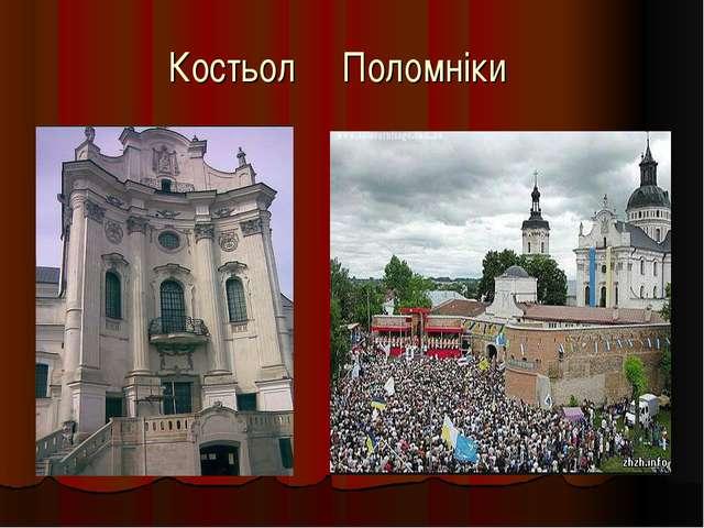 Костьол Поломніки