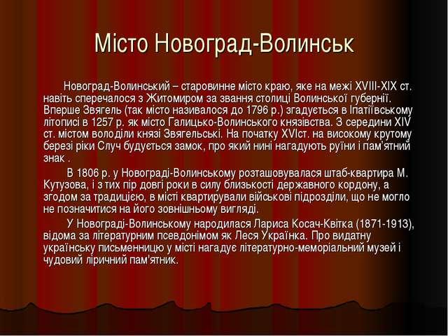 Місто Новоград-Волинськ Новоград-Волинський – старовинне місто краю, яке на м...