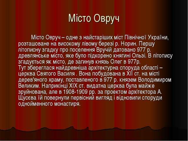 Місто Овруч Місто Овруч – одне з найстаріших міст Північної України, розташов...