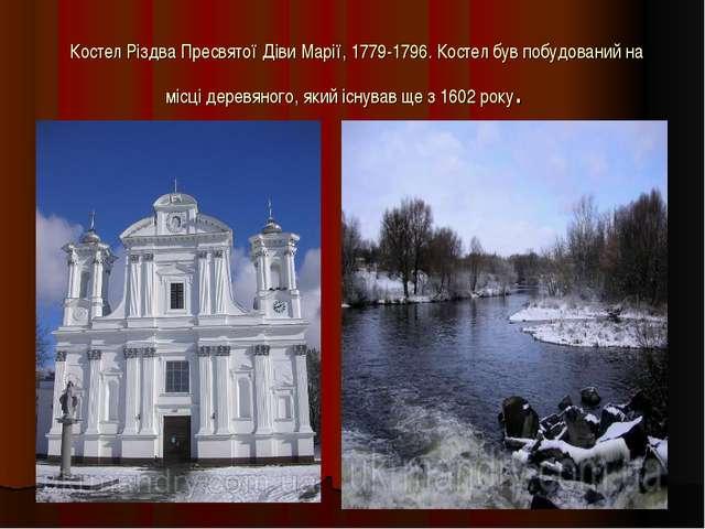 Костел Різдва Пресвятої Діви Марії, 1779-1796.Костел був побудований на міс...