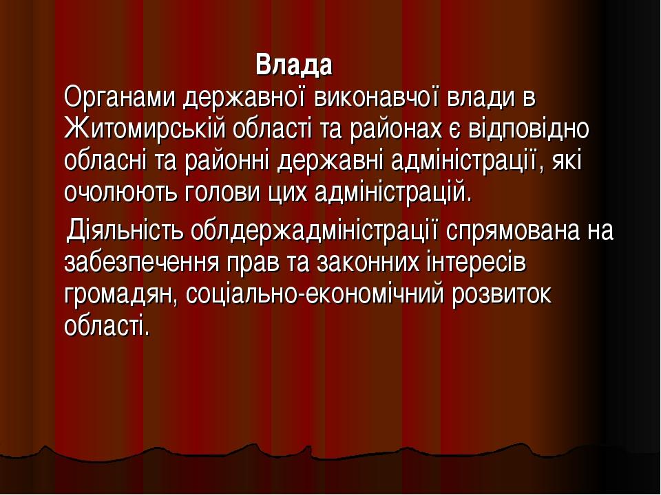 Влада Органами державної виконавчої влади в Житомирській області та районах...