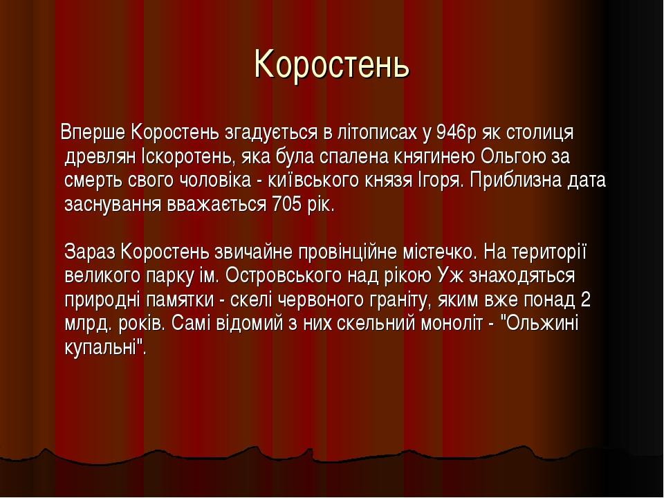 Коростень Вперше Коростень згадується в літописах у 946р як столиця древлян І...