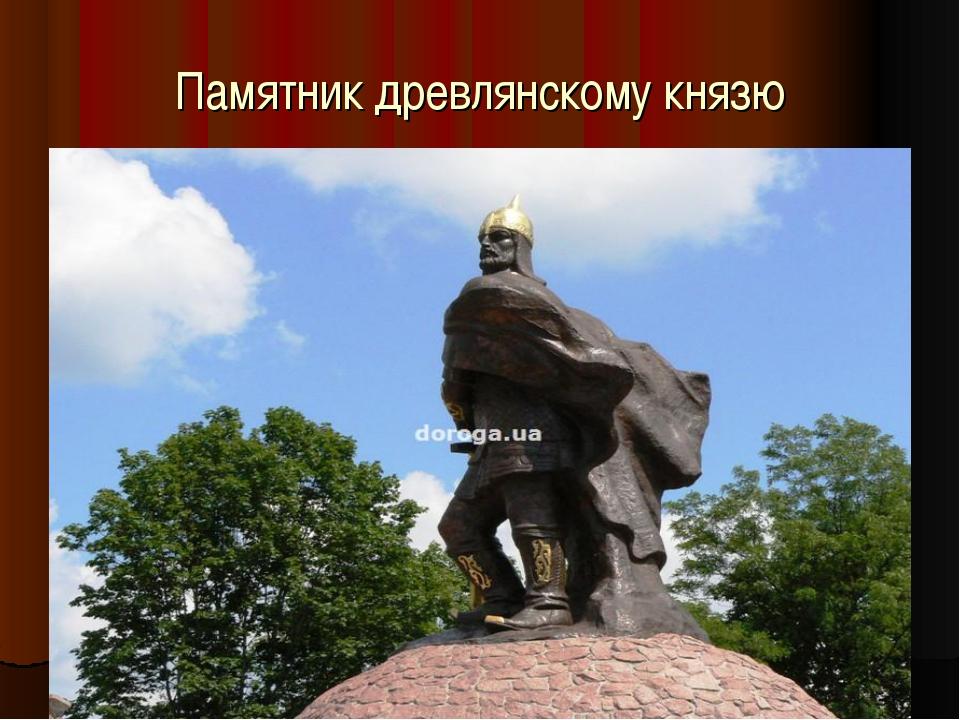 Памятник древлянскому князю
