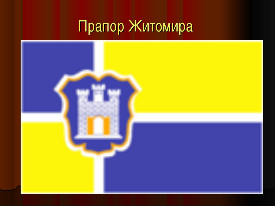 Прапор Житомира
