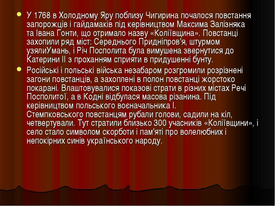 У1768вХолодному Ярупоблизу Чигиринапочалося повстання запорожцівігайда...