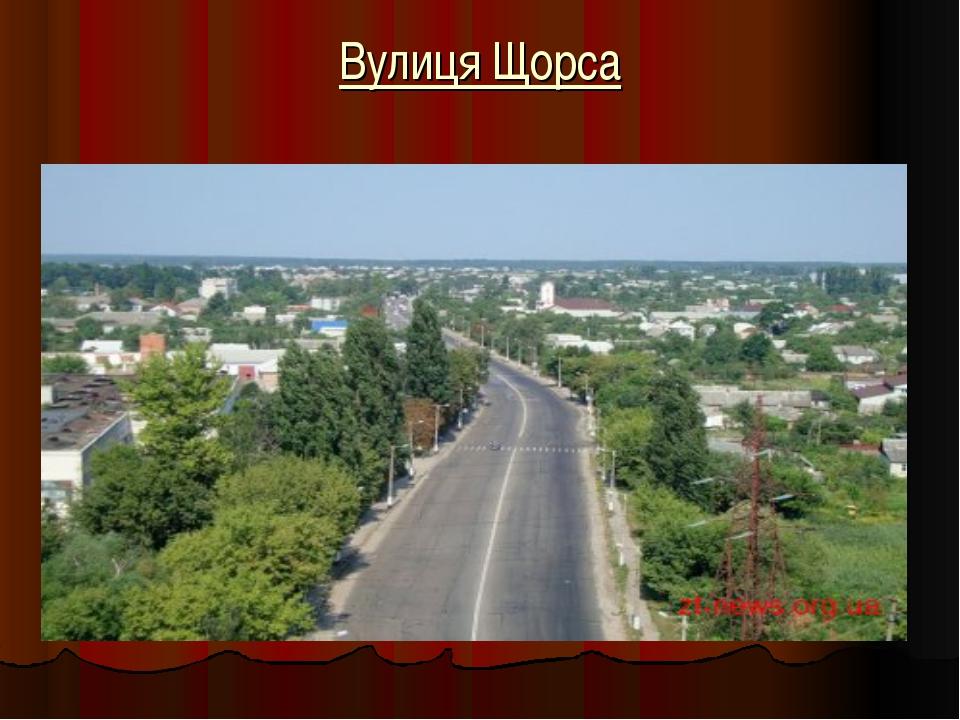 Вулиця Щорса